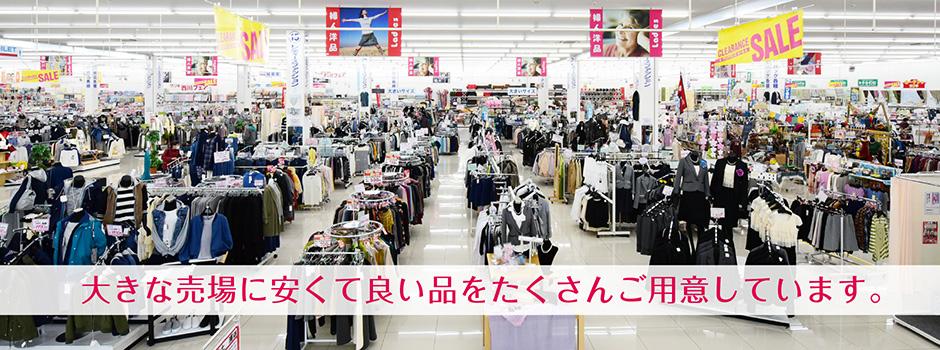 大きな売場に安くて良い品をたくさんご用意しています。