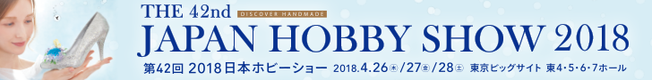 THE 42nd JAPAN HOBBY SHOW 2018