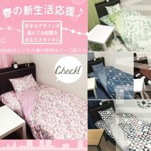 寝具カバー2