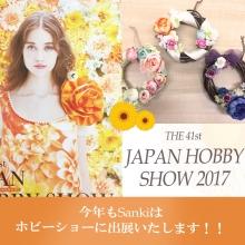 ホビー賞23