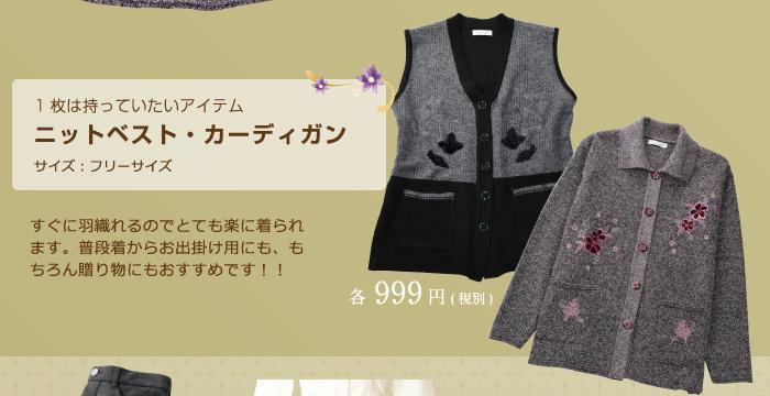 敬老の日特集 商品イメージ3