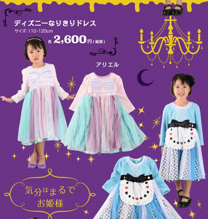 ディズニーなりきりドレス1