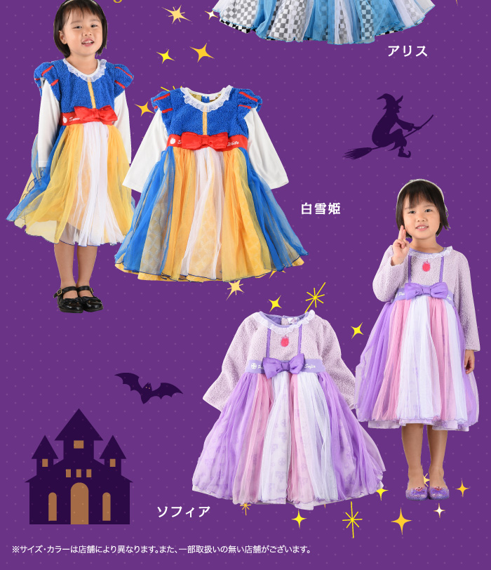 ディズニーなりきりドレス2