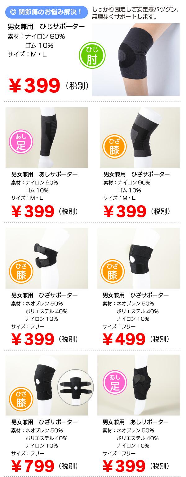 商品紹介:サポーター2