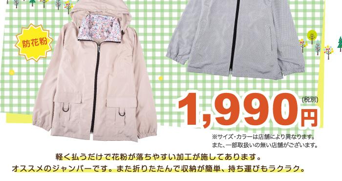 花粉対策にお役立てください。花粉対ポケットタブルジャンパー1,990円(税別)