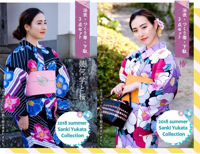 婦人浴衣3点セット(幾何学と桜・椿)