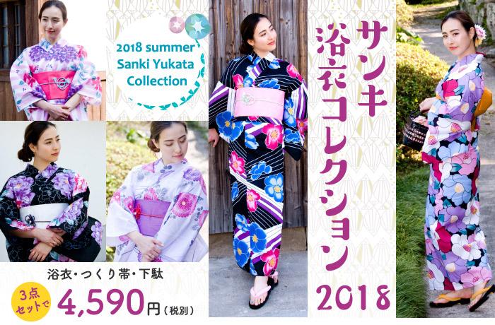 サンキ浴衣コレクション2018
