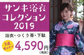 yukata2019_top340_225
