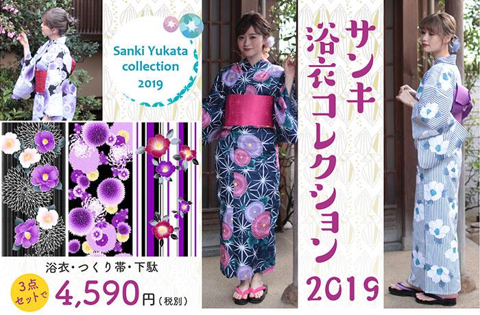Sanki Yukata collection 2019