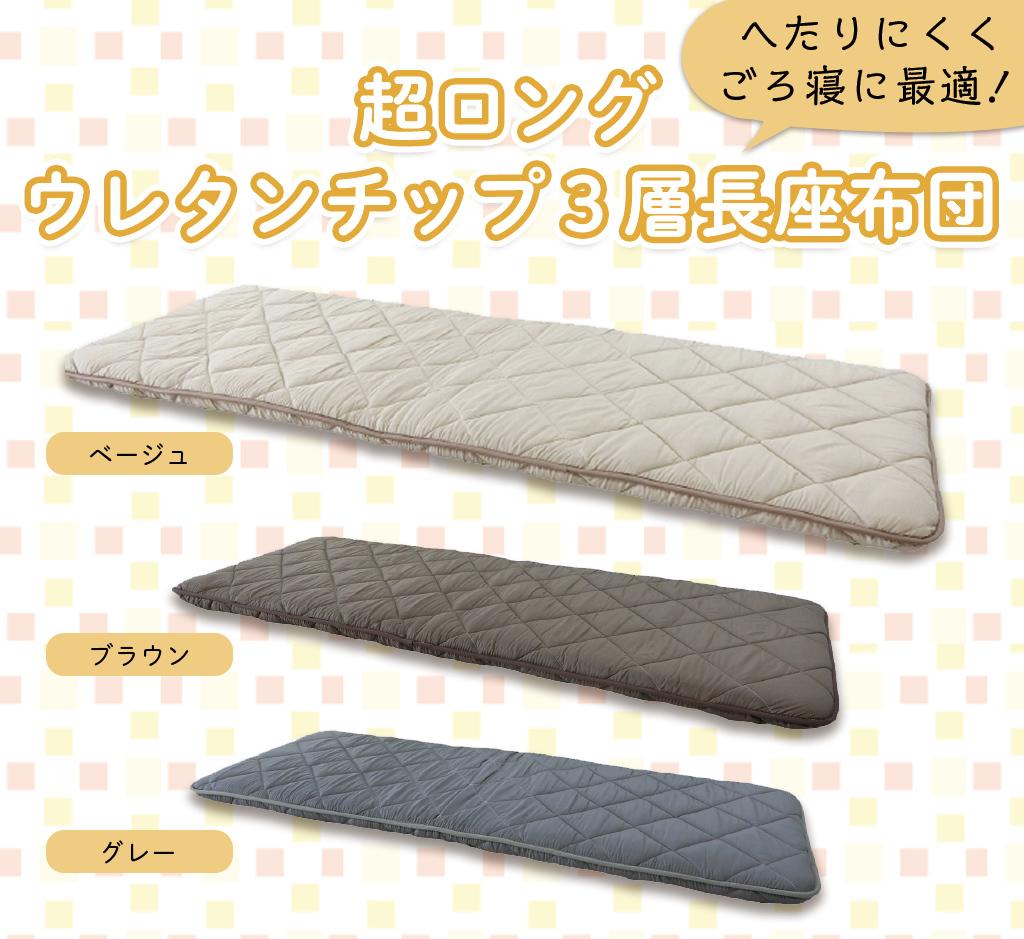 nagazabuton_image_0917