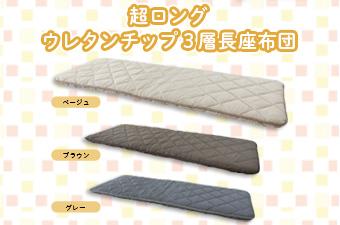 nagazabuton_top_0917