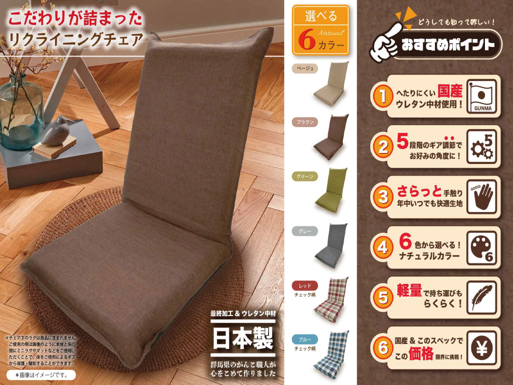 reclining-chair_image_0917
