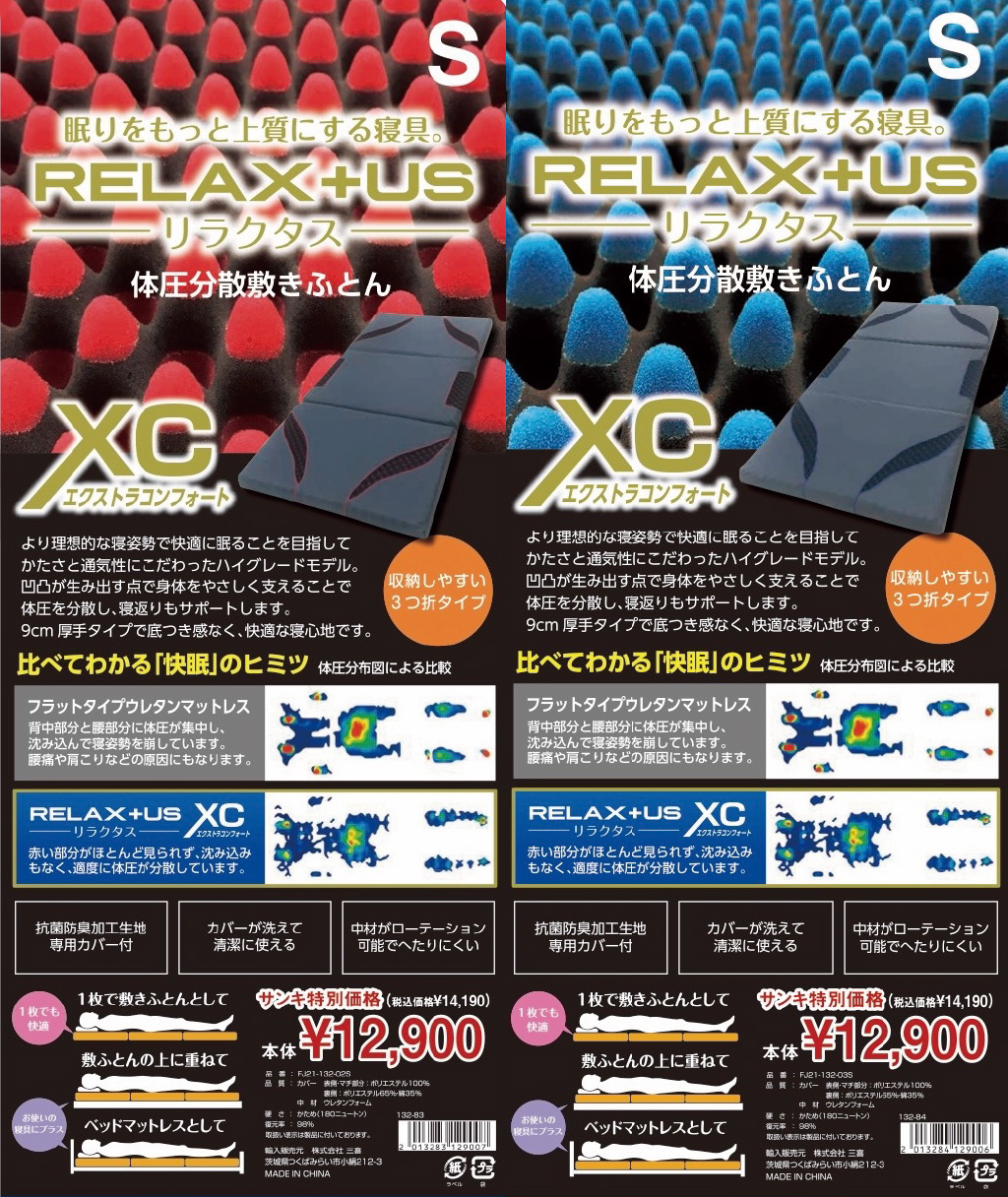 relax+us_image_0917_2