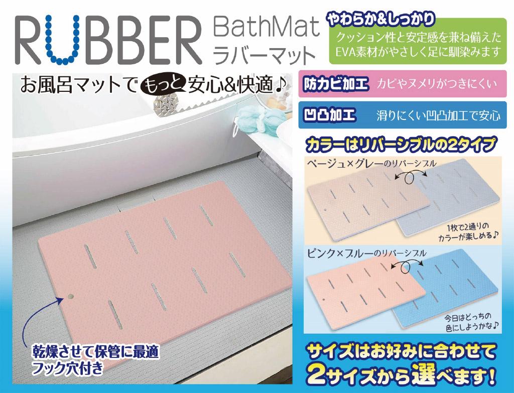 rubberbathmat_image_0915