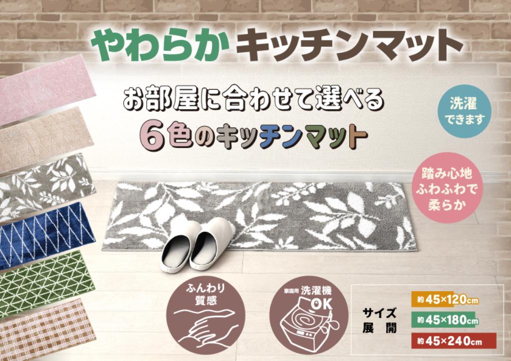 yawaraka-kitchenmat_image_0917