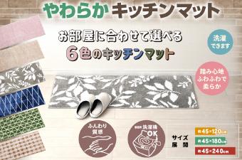 yawaraka-kitchenmat_top_0917